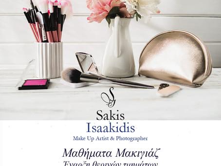 Sakis Isaakidis The MakeUp Artist School