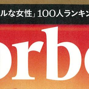 Yumi Kuwana Featured in Forbes Japan
