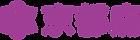 logo_kyoto_fu.png