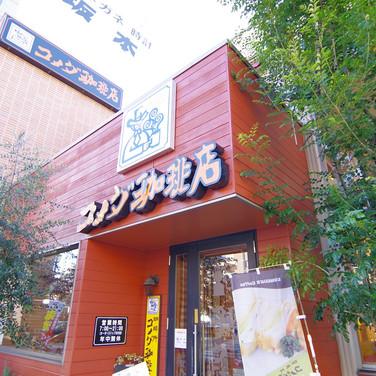 コメダ珈琲 桜山店