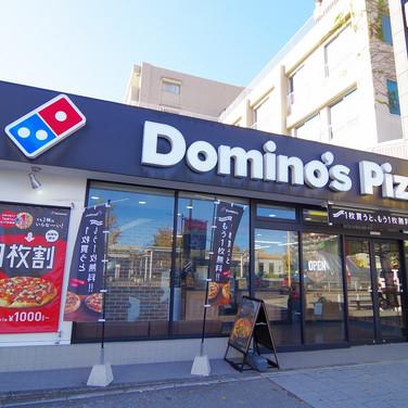 ドミノピザ 桜山店