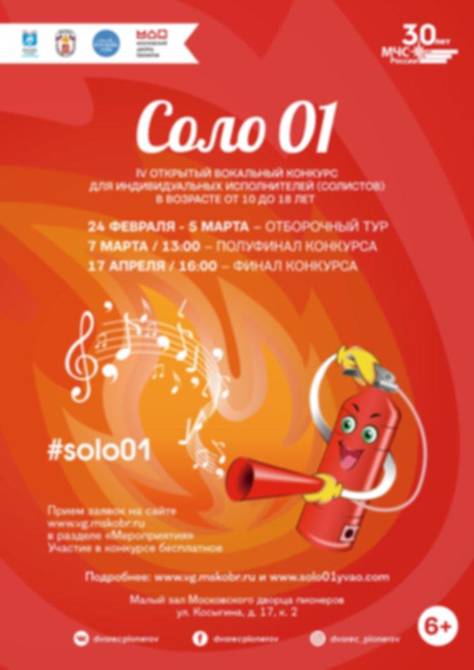Соло-01-А3.jpg