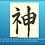 """Thumbnail: """"Shen Punti speciali e Applicazioni miofasciali"""" 8 ore circa di registrazione"""