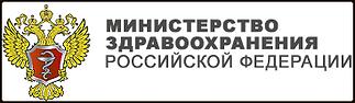 МИНИСТЕРСТВО ЗДРАВООХРАНЕНИЯ РФ - www.rosminzdrav.ru