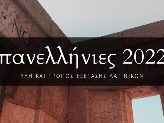 'Υλη Πανελληνίων 2022