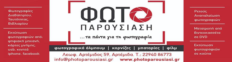 ΦΩΤΟΠΑΡΟΥΣ (1).jpg
