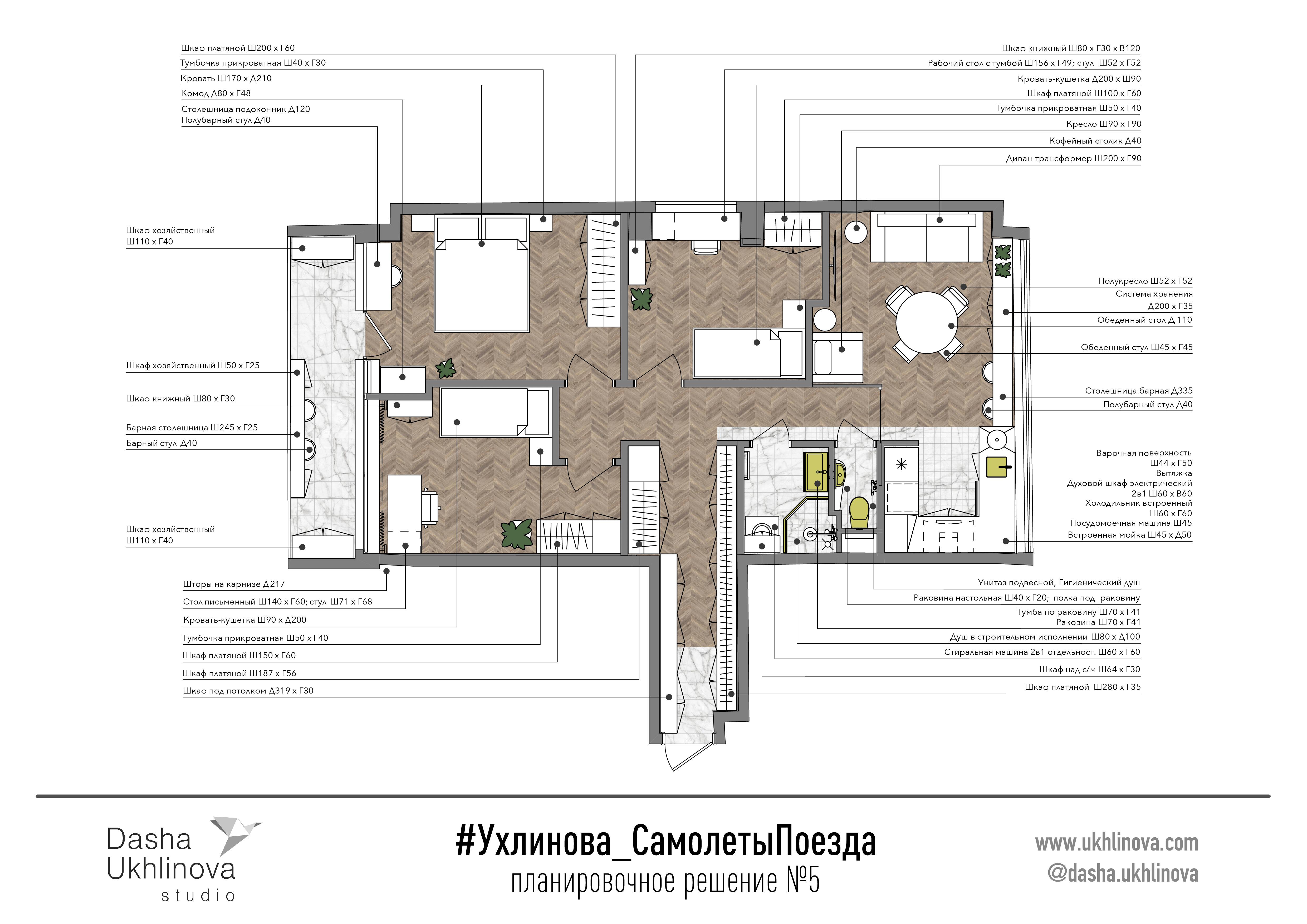 Планировка четырехкомнатной квартиры