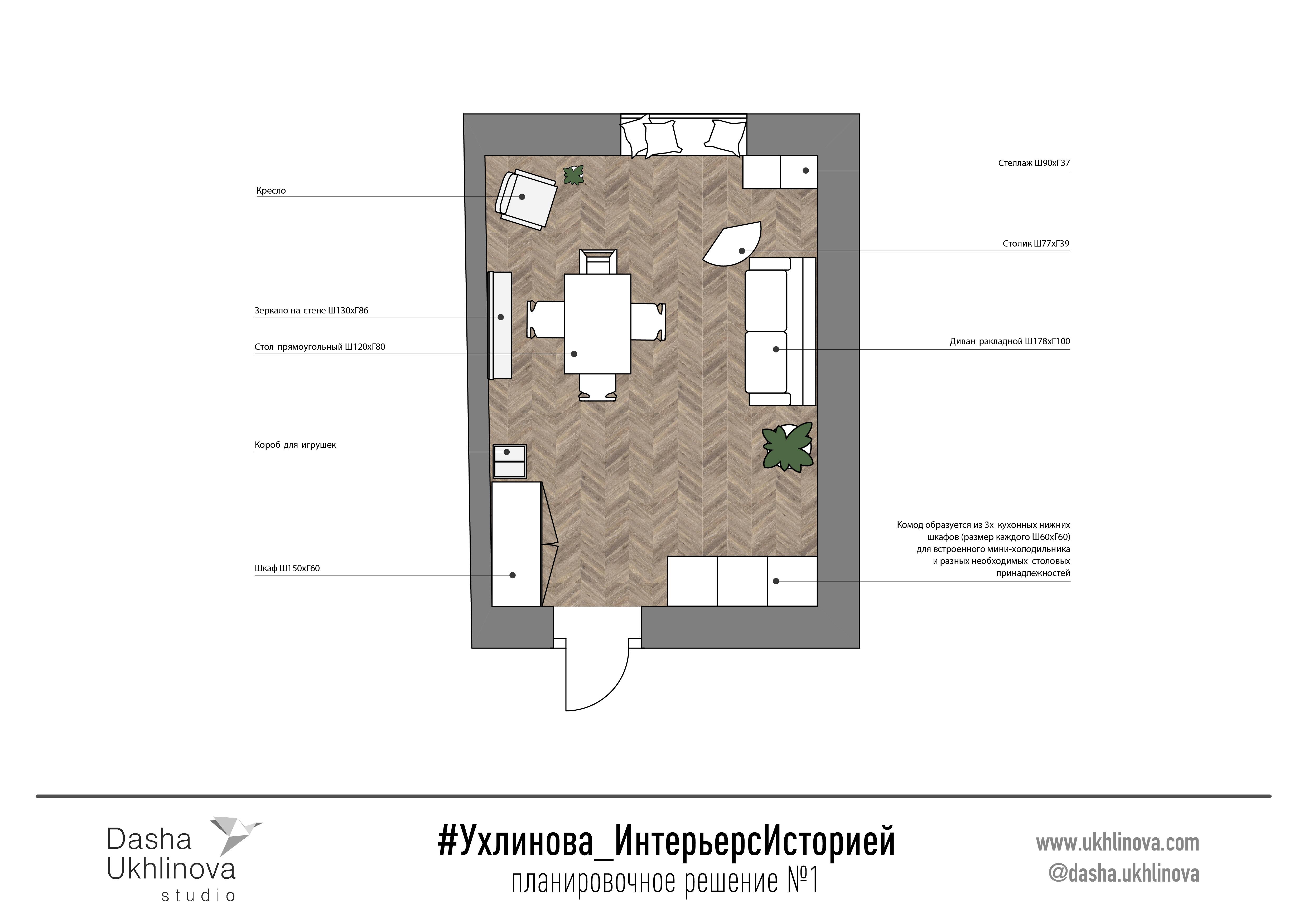 Планировка одной комнаты