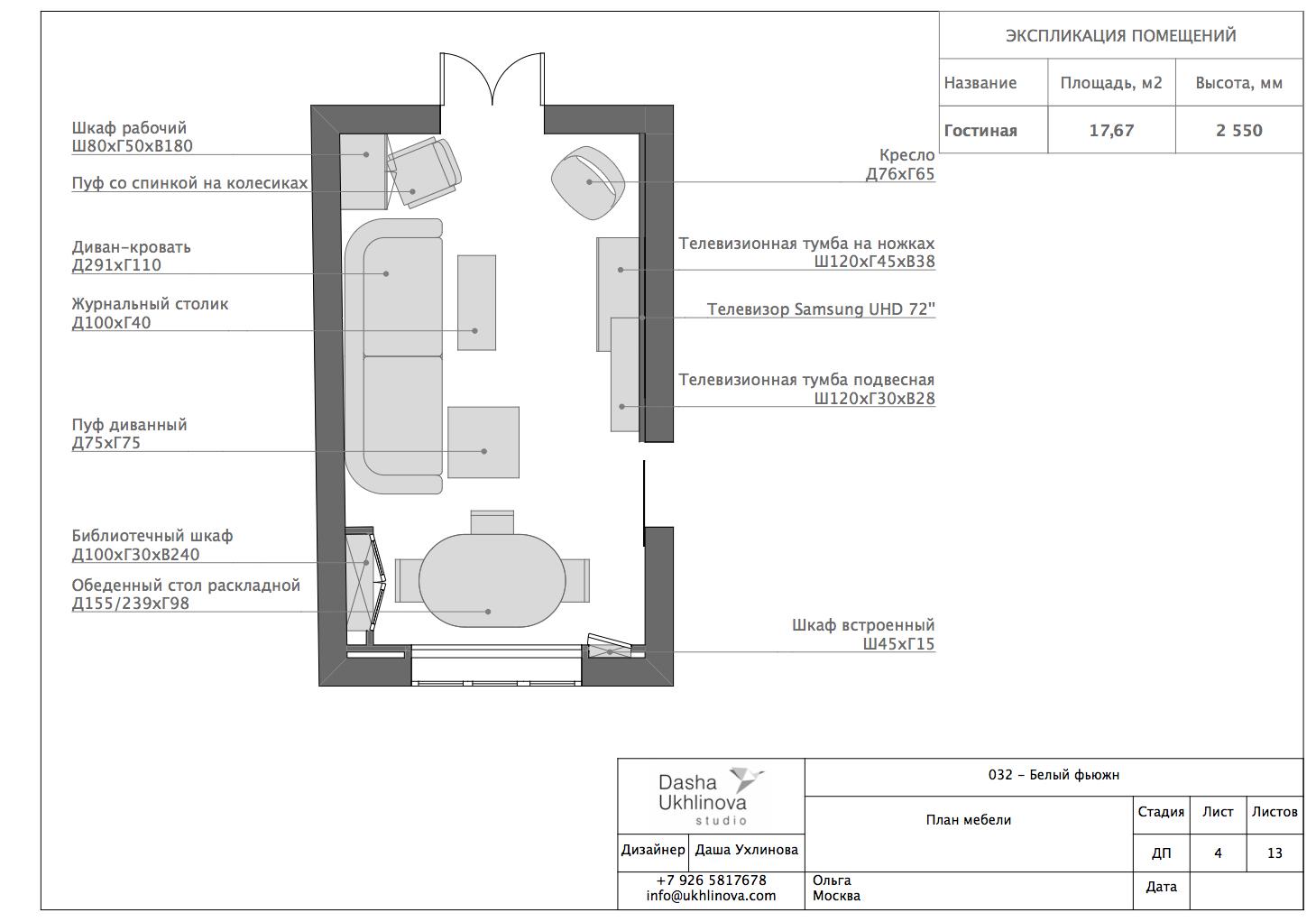План мебели гостиной