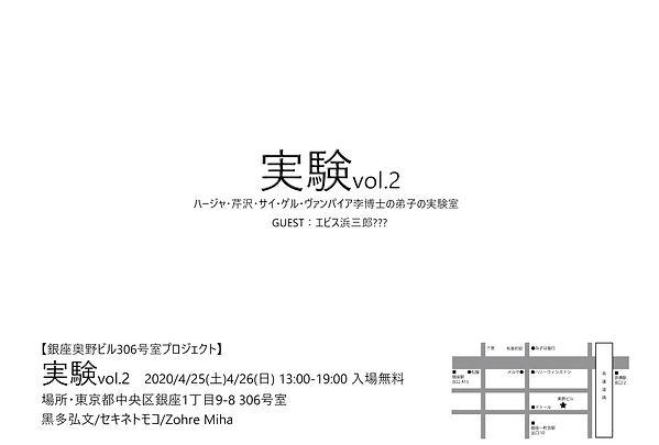 実験ー表面ー横-2020-4-1.jpg