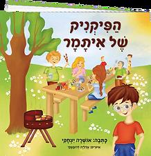 picnic_book.png