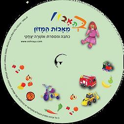 דיסק שירי ילדים בתאבון מאבות המזון