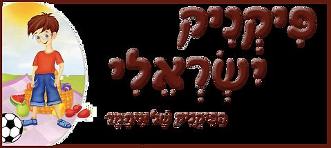 פיקניק לוגו3.png