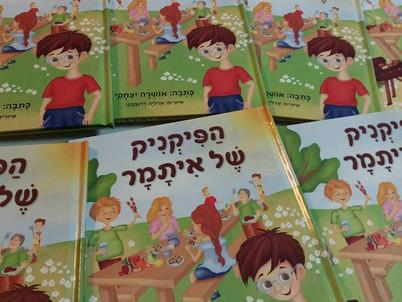 הספר הרביעי שלי יצא לאור וכבר בדרכו לחנויות הספרים