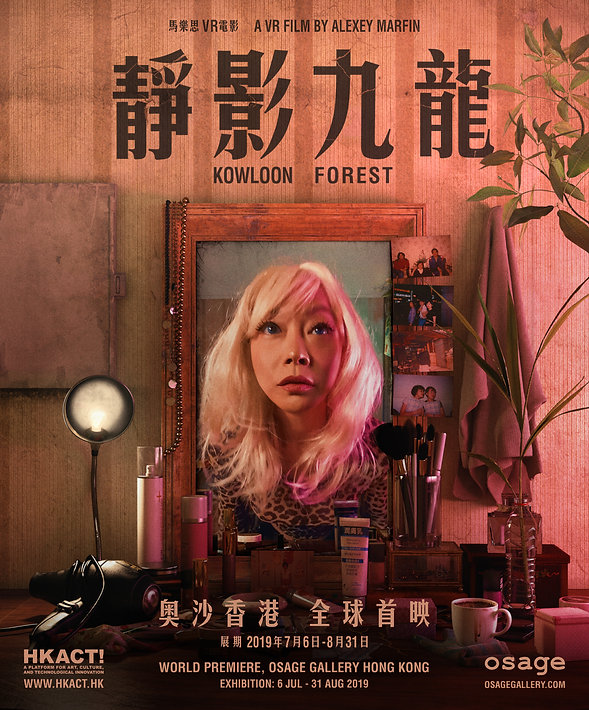 kowloon_forest_poster_UPDATED 20190717.j