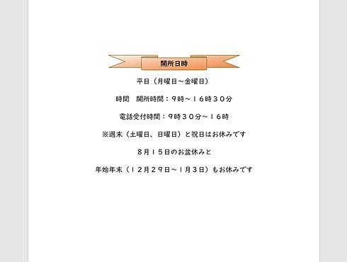 日にち改_edited_edited_edited.png
