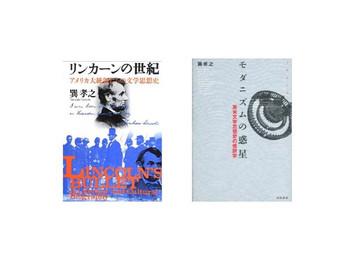 【告知10月11日】巽孝之教授講演会「アメリカにおける文学と科学」