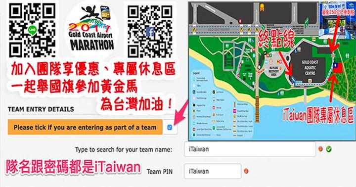 2017 黃金海岸馬拉松, iTaiwan