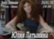 Юлия Латынина в Израиле!