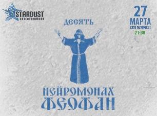 "Нейромонах Феофан с программой ""Десять""!"