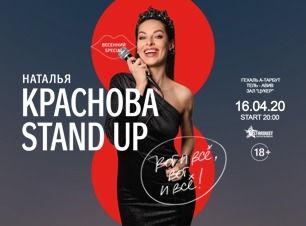 Наталья Краснова - Stand Up