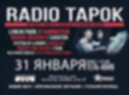 RADIO TAPOK - Лучшее Tribute Show