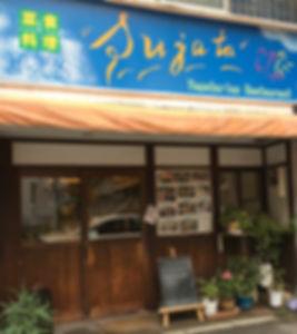 レストラン外観1