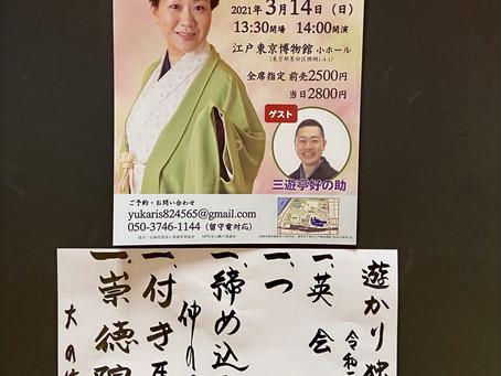 3/8〜3/14の鶴川落語会