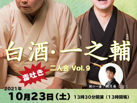 10/23(土)白酒・一之輔 当日券あり