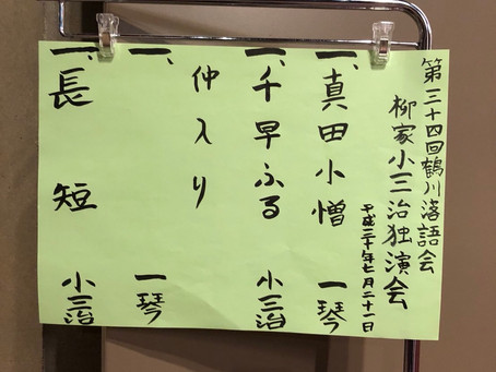 10/4〜10/10の鶴川落語会