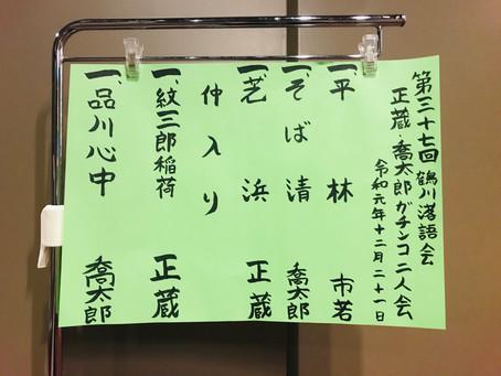 【ご来場御礼】正蔵・喬太郎ガチンコ二人会Vol.7