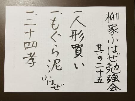 【御礼】柳家小はぜ勉強会其の二十五 ご来場ありがとうございました!