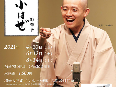【ご予約で満席】8/14(土)柳家小はぜ勉強会其の二十七