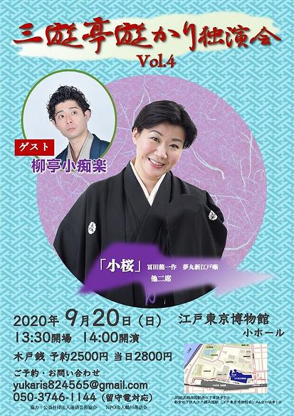 遊かり独演会4チラシ.jpg