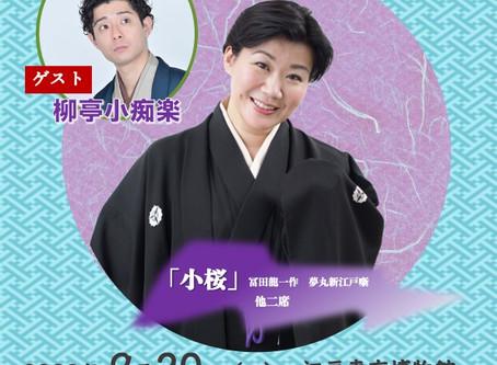 9/7〜9/13の鶴川落語会