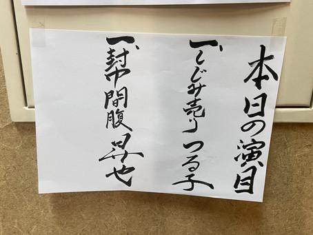 4/5〜4/11の鶴川落語会