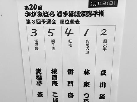 2/8〜2/14の鶴川落語会
