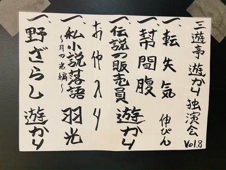 9/20〜9/26の鶴川落語会