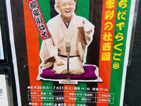 7/5〜7/11の鶴川落語会
