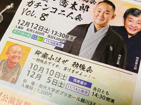 9/28〜10/4の鶴川落語会