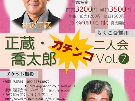 【明日です!】12/21(土)正蔵・喬太郎ガチンコ二人会Vol.7