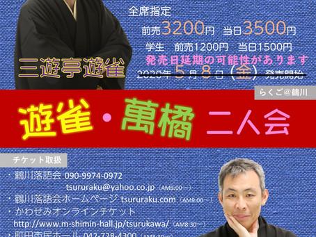 8/1(土)遊雀・萬橘二人会 一般発売開始