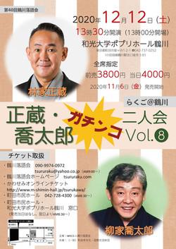 20201212正蔵・喬太郎チラシ最終稿