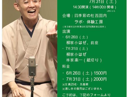 7/19〜7/25の鶴川落語会