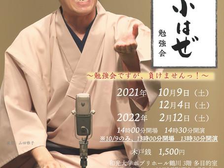 【鶴川落語会販売分は予約で満席】12/4(土)小はぜ勉強会