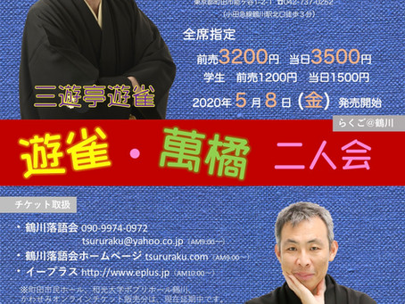8/1(土)遊雀・萬橘二人会へ来場予定のお客さまへ