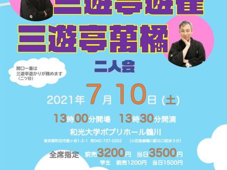 【明日開催】7/10(土)遊雀・萬橘二人会 来場の方へ