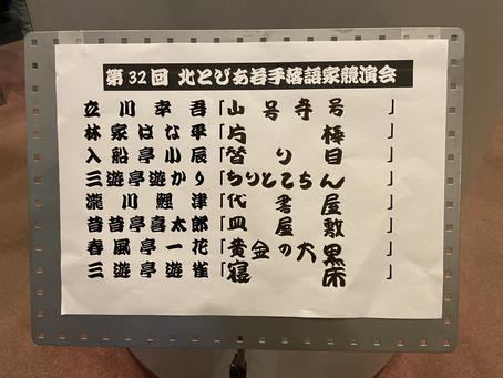 8/30〜9/5の鶴川落語会