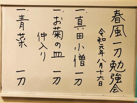 春風一刀勉強会 お運びありがとうございました!