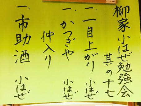 12/14柳家小はぜ勉強会其の十七 ご来場ありがとうございました!